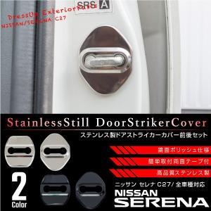 セレナ C27 ドアストライカーカバー ステンレス 4個 鏡面研磨/ブラッククローム  日産 ニッサ...