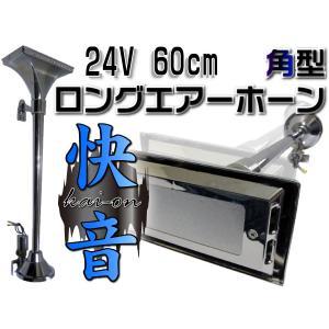 エアーホーン 角型ロング ヤンキーホーン 24V用 _44039|ksplanning