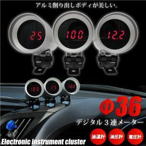 デジタルメーター 3連セット φ36 電圧計 油温計 油圧計 アルミボディ 汎用 追加メーター 車 シンプル コンパクト _92019|ksplanning