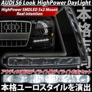 LEDデイライト アウディS6風 5連SMDLED 2個セット _28040|ksplanning