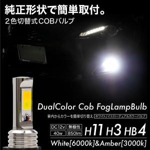 フォグランプ COB LED バルブ 40W H11 HB4 H3 2色切り替え ホワイト イエロー フラッシング機能付き 3000K 6000K 無極性 純正形状 白 黄色 _@b003|ksplanning