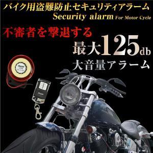 バイク セキュリティ 盗難防止 防犯アラーム 爆音/125db リモコン 簡単取付け エンジンスターター機能 オートバイ スクーター 原付 _28220|ksplanning