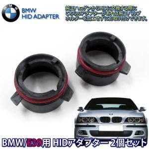 HID部品 BMW用 E39 HIDアダプター 2個セット _34023 ksplanning