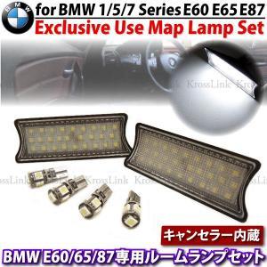 ルームランプセット BMW用 E60などCセット SMDLED74発 6点 _57027 ksplanning