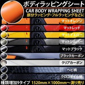 ラッピングシート カーラッピング マット オレンジ 152cm×100cm ラッピングフィルム カッ...