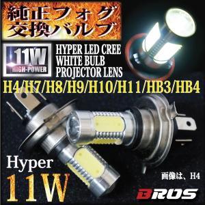 純正フォグ交換バルブ LED11W CREE/ホワイト ブロス(BROS)製 選べる型式:H4/H7/H8/H9/H10/H11/HB3/HB4 @a046|ksplanning