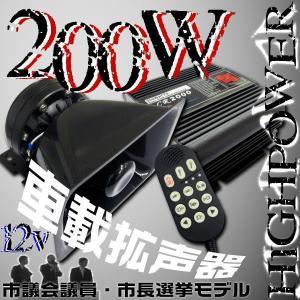 車載拡声器 200W サイレン音 ホーン音 ハンドマイク 12V _45027|ksplanning
