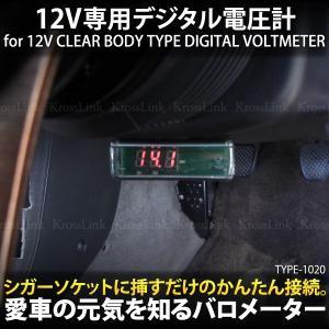 デジタル電圧計 12V車用 1020 _28300|ksplanning