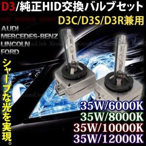 HID純正交換用バルブ D3S D3R D3C 12V 35W ケルビン数選択 @a003|ksplanning