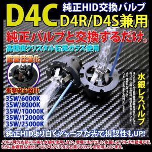 HID純正交換用バルブ D4S D4R D4C 12V 35W ケルビン数選択 @a008|ksplanning