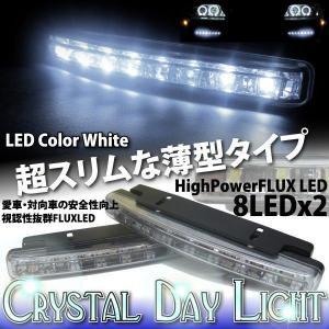 デイライト LED 防水 ホワイト 汎用 薄型/約18mm FLUX×16連 左右2個セット ステー 角度調整 後付け ユーロスタイル スリム あす つく _28036|ksplanning