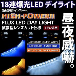 LEDデイライト ハイパワーFLUXLED18連 カラー選択...