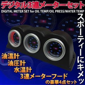 デジタル3連メーター φ52 油温計+油圧計+水温計セット _28166|ksplanning