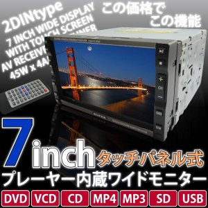 タッチパネル式7インチモニター DVDプレーヤー内蔵 2DINサイズ _43009|ksplanning