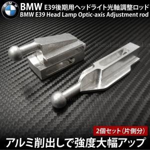 BMW E39 後期 ヘッドライト 光軸調整ロッド アルミ製 耐久性抜群 2個 片側分 ハロゲン/キセノン両対応 _59519 ksplanning