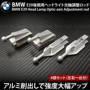 BMW E39 後期 ヘッドライト 光軸調整ロッド アルミ製 耐久性抜群 4個セット ハロゲン/キセノン両対応 _59522 ksplanning