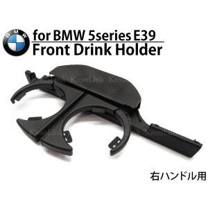 ドリンクホルダー BMW用 E39右ハンドル用フロント _59043