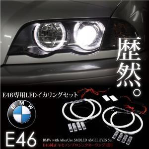 BMW E46 LED イカリング ホワイト SMDLED イカリング×4セット 純正キセノン車 前期 後期 ヘッドライト プロジェクター用 _59001 ksplanning