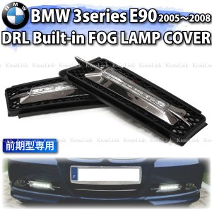LEDデイライト フォグランプカバー付 BMW用 E90など _59394 ksplanning