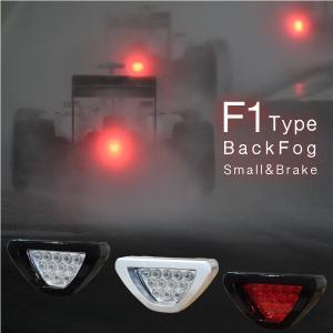 バックフォグランプ LED 12灯 F1風 スモールランプ ブレーキランプ連動  3タイプ シルバー...