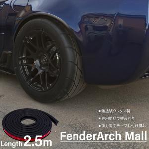 フェンダーモール 汎用 2.5M ワイド 9mm ウレタン製 黒 塗装可能 オーバーフェンダー 車検...