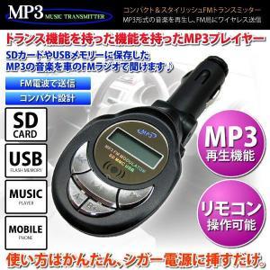 MP3プレイヤー FMトランスミッター内蔵 12V _83008|ksplanning