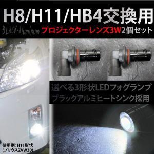 フォグ交換用LEDバルブ 3Wプロジェクターレンズ型 2個セット 型式選択 @a049|ksplanning