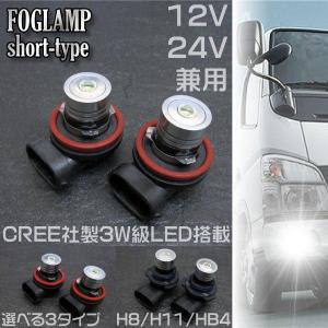 フォグ交換用LEDバルブ 3WLEDショートタイプ 2個セット 型式選択 @a047|ksplanning