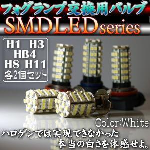 フォグ交換用LEDバルブ LED54連68連 2個セット 型式選択 @a035|ksplanning