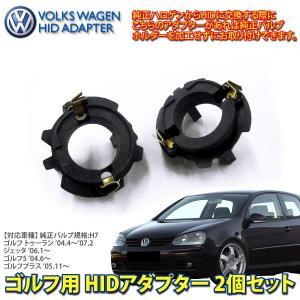 HID H7 変換アダプター VW ゴルフ5 トゥーラン ジェッタ ヴァリント フォルクスワーゲン 変換ソケット スペーサー バーナー バルブ 台座 あす つく _34086|ksplanning