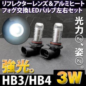フォグ交換用LEDバルブ HB3/HB4 3Wリフレクター付 型式選択 @a057|ksplanning
