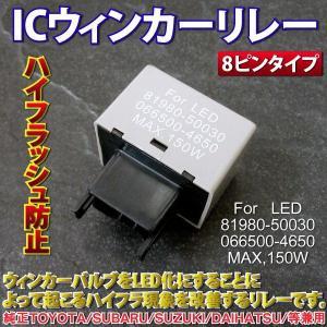 ICウインカーリレー 8ピン LED化ハイフラ防止リレー _...