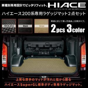 ハイエース 200系 フロアマット カーゴマット 2分割タイプ 3色 1型 2型 3型 ブラック ベ...