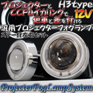 イカ付プロジェクター H3 55W フォグランプ カラー選択 @a266|ksplanning