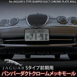 メッキパーツ ジャガー用 Sタイプ バンパーダクトメッキモール _51220|ksplanning