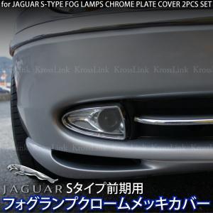 メッキパーツ ジャガー用 Sタイプ フォグランプメッキカバー _51221|ksplanning