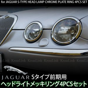 メッキパーツ ジャガー用 Sタイプ ヘッドライトメッキリング _51222|ksplanning