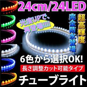 LED チューブライト 24cm 24ELD 両側配線 LEDチューブ 選択6色 アンバー ピンク ブルー ホワイト レッド グリーン @a078|ksplanning