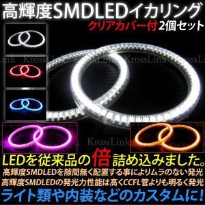 LEDイカリング カバー付 外径100mm 66球 2個セット カラー選択 @a130|ksplanning