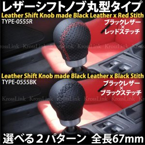 シフトノブ 丸型ショートタイプ 0555 ブラックレザー カラー選択 @a304