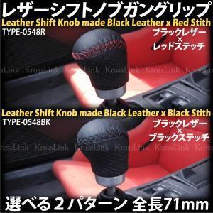 シフトノブ ガングリ型タイプ ブラックレザー 0548カラー選択 @a303|ksplanning