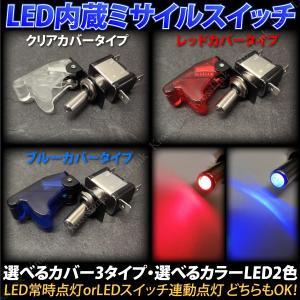 ミサイルスイッチ 12V用 汎用 選べる 6タイプ カバー3色×LED2色 LEDイルミネーション内蔵 ミサイルスイッチ  @a172|ksplanning