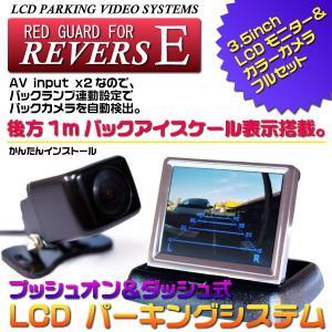 オンダッシュモニターカメラセット 3.5インチ プッシュオン _43003|ksplanning