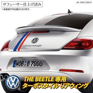 VW/THE BEETLE/ザ・ビートル ターボスタイル リアウィング サフェーサー仕上げ済FRP   2012/2013 リアスポイラー/リアウイング  _59366(n6033)|ksplanning