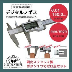 デジタルノギス 0.01 〜 150.0mm 計測 精密 ミリ インチ 切替  ゼロ点設定 外径 内...