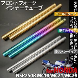 フロントフォークインナーチューブ NSR250用 カラー選択 @a200|ksplanning
