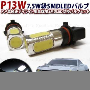 P13Wバルブ球 7.5W級LED ホワイト _25116|ksplanning