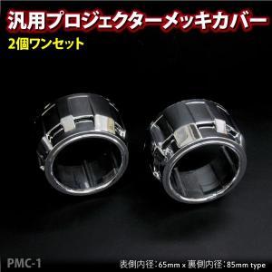 プロジェクターメッキカバー 2個セット汎用品 PMC1 _45001|ksplanning