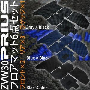 プリウス 30系 フロアマット ラゲッジ付き 7pcs 3色 無地 チェック柄 ブラック ブルー グ...