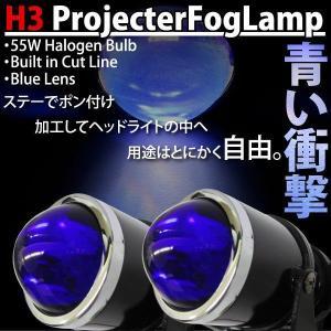 汎用プロジェクターフォグランプ 2個セット H3/55W ブルー _28030|ksplanning